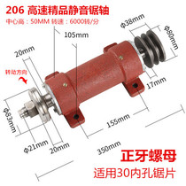 Precision table saw shaft woodworking saw bearing assembly chainsaw shaft double bearing drive spindle accessories