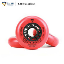 Flying Eagle Slider brake wheel Fancy Stop Brush Street FSK roller skates