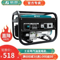 Fujiwara gasoline generator home site 220v small mute electric start single-phase 3kw5kw8kw generator