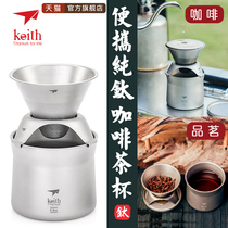 Keith Sez pure titanium coffee cup filter cup drip filter funnel hand brew coffee pot multi-functional teacup