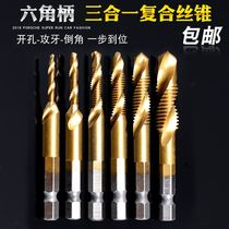 Tapping multi-function three-in-one m3 punch tapping opening M8 spiral one machine tap drill bit metal drilling m4