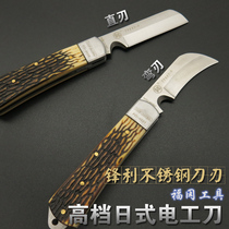 Fukuoka Japan imported electrician stainless steel folding electrical knife insulation straight arc curved edge cable knife stripping knife