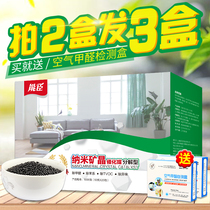 Can be formaldehyde scavenger household photocatalyst activated carbon indoor removal of formaldehyde purification new house deodorization strength type