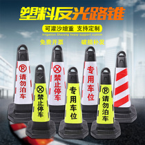 Prohibit parking warning signs reflective cone warning column parking cone parking pile ice cream cones do not parking sign
