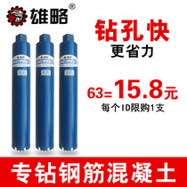 Male slightly industrial grade water drill fast hole drilling rig air conditioning concrete diamond reaming drill bit