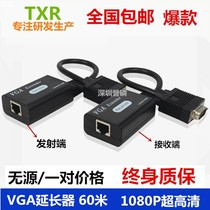 VGA extender 60 m single cable to RJ45 signal amplifier vga to RJ45 network converter extension