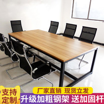 Simple modern conference table long table simple training table reception negotiating table desk bench rectangular desk