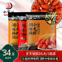 Xiao longkan crayfish seasoning thirteen spicy spicy lobster seasoning seafood fried spicy seasoning