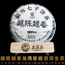 Long Yu Puer tea Bohai seven-child cake tea More Chen Yue Xiangqing cake 357g Puer sheng tea Nanlushan tree