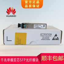 Special ticket SFP-GE-LX-SM1310 Huawei original gigabit single-mode dual-core 10km fiber optic module