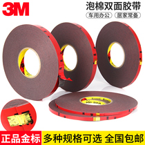 3m double-sided adhesive tape strong car special thin adhesive tape seamless sponge waterproof wall fixed car with high viscosity ETC mobile phone bracket car with a patch tile wall double-sided tape 3M glue