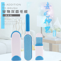 Pet hair removal device cat hair dog hair cleaner hair clothes hair removal stick Brush Hair artifact pet supplies