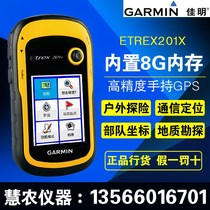 Garmin Garmin etrex201x outdoor GPS Beidou navigation handheld latitude and longitude altitude coordinates locator