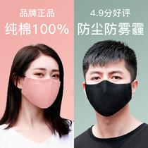 Wei Kang masks anti-haze cotton dust breathable men and women black mouth tan winter winter wind warm