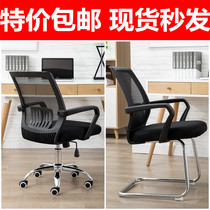 Office chair mesh cloth rotating chair simple fashion bow ergonomic breathable Staff Chair conference computer chair