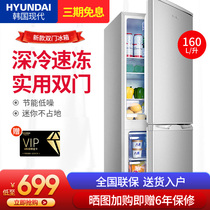 HYUNDAI modern 160-liter small refrigerator double door small double door refrigerator home rental dormitory special
