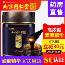 Nanjing tongrentang deer cream genuine high purity ginseng cordyceps pills oyster male tonic cream Zi lasting zh