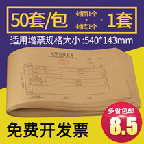 50 a Hao Lixin accounting voucher cover covers the back of the Kraft paper seal 540*143mm voucher bookkeeping voucher office supplies Stationery province