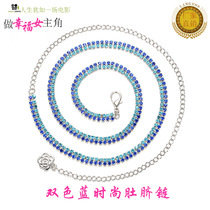 New dance accessories belly button chain color diamond belly dance waist chain double drainage drill chain decorative metal thin belt