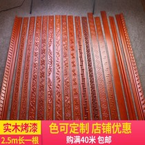 Lacquer solid wood line Chinese flat line European carving waist line ceiling line TV background wall decorative crimping strip