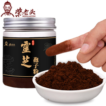 Buy 2 Get 3 Buy 5 get 8 Rong old man Changbai Ganoderma lucidum spore powder genuine first road Ganoderma lucidum powder Nyingchi gown powder