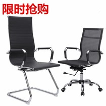 Black office chair armrest dormitory leisure computer chair backrest chair summer breathable conference room home net chair