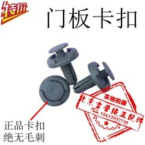 Suitable for Beijing 2023 Jeep accessories BAIC 212 2033 Banner Gladiator door trim Clip Door Plate card