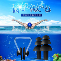 Diving earplugs Waterproof professional otitis media adult children Swimming silicone bath earplugs to send nose clip swimming equipment