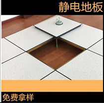 Anti-static floor 600 600 room GB static floor all steel PVC school overhead control room 30 35