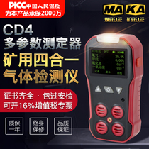 Mine four-a gas detector portable toxic and harmful gas detector CD4 multi-parameter tester