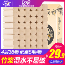 Cong mother sanitary napkin home large roll toilet paper toilet paper coreless natural color roll paper box batch family affordable equipment