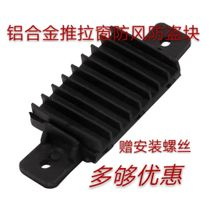 Aluminum alloy windproof anti-theft block gasket wind block seal block window seam Safety Block door window accessories