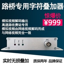 With analog video decoder output network camera Character Overlay high-speed road bridge toll station dedicated