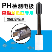 Sen. Fish Tank Special PH tester High precision detection probe APH-100PH value Test ph meter