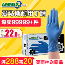 Emas disposable gloves thickened nitrile rubber latex Food Food Laboratory beauty medical gloves