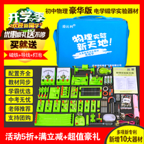 Junior High School physical electrical circuit of the experimental equipment a full set of second the third eight ninth grade the following students with Junior Secondary School Examination science electricity and magnetism experiment box Deluxe Edition box