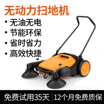 Hand push sweeper unpowered industrial factory warehouse sanitation workshop garbage cleaning road dust sweeper