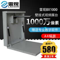 Lei now BX1000 bx550 teaching wall-mounted high shot instrument in-kind video booth 10 million pixels A4