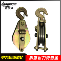 Power special pulley lifting pulley cable pulley hanging pulley hook type pulley block cable pulley