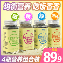 4 bottles of baby black sesame seaweed powder pig liver oyster Walnut add bibimbap material to send baby infant auxiliary recipe