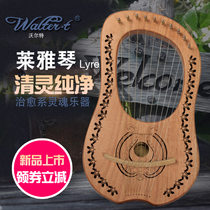 Walter Little harp lyre lyre ten-string lyre lyre Greek easy to learn niche musical instrument