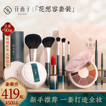 Flower West cosmetics suit female full set of beginner students novice eyebrow pencil cushion loose powder powder makeup combination