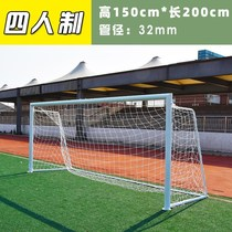 7 frame door frame equipment dismantling football field five-a-side sevens 5 childrens football goal solid home four