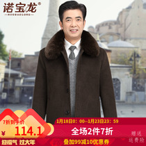 Noh Bao long father dress woolen coat male medium middle old man velvet thickening autumn and winter wear woolen coat
