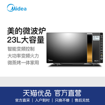 Midea beauty X3-233A microwave steaming oven Integrated Household intelligent frequency conversion intelligent automatic