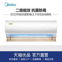 Midea Midea KFR-35GW WXAA2@large 1 5 hp secondary energy efficiency inverter intelligent wall-mounted air conditioner