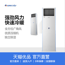Gree gree KFR-72LW NhHaD3 3 Fixed frequency heating living room vertical air conditioning clear wind cabinet machine