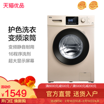 TCL XQG80-P330B 8 kg kg inverter drum washing Machine 16 programs mute halfway to add clothes