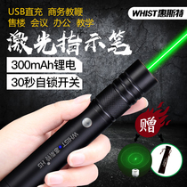 Whist green light high-power laser flashlight pointer pointer short USB charging infrared laser light sales sand table pen teaching conference electronic laser light bright long-range finger star