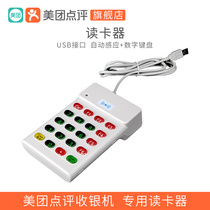 Meituan catering cash register machine dedicated ID card reader USB interface member marketing SMS package